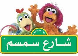Arabic Sesame Street