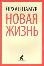 """New Life"" Russian translation of Orhan Pamuk's ""Yeni Hayat"""